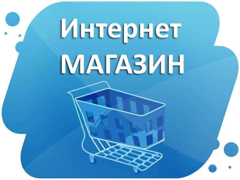 Интернет магазин надпись картинка
